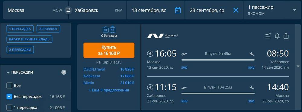Nordwind из Москвы в Хабаровск в сентябре 2020 года - самобытно по миру