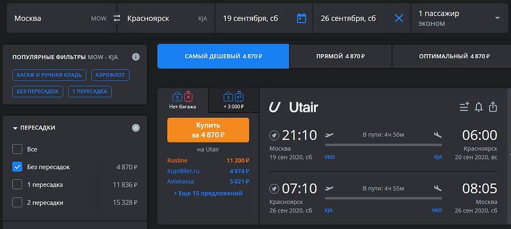 Utair из Москвы в Красноярск в сентябре 2020 - самобытно по миру