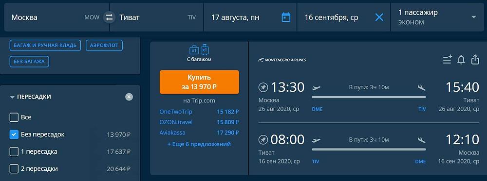 Montenegro airlines из Москвы в Тиват и обратно в августе 2020 года - самобытно по миру