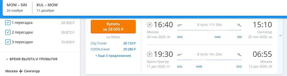 Москва-Сингапур и Куала-Лумпур-Москва составной маршрут на осень - самобытно по миру