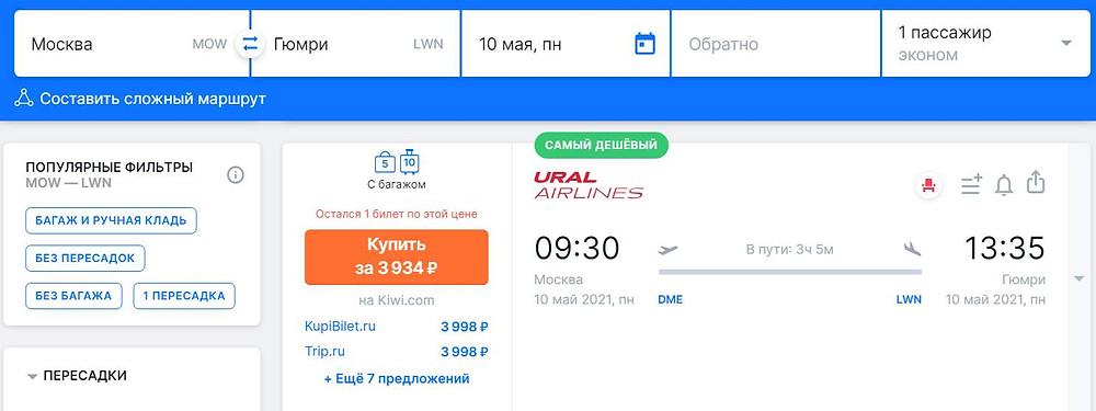 Ural airlines из Москвы в Гюмри в мае - самобытно по миру