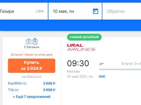 Прямые рейсы из Москвы в Армению и наоборот от 4000 рублей в одну сторону