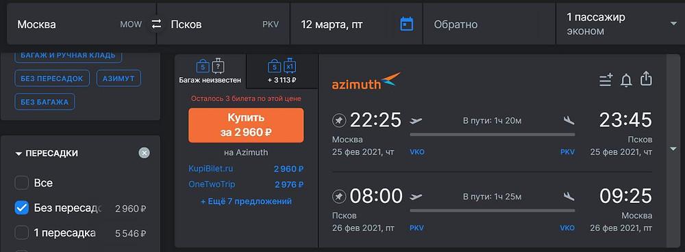Азимут из Москвы в Псков и обратно в феврале
