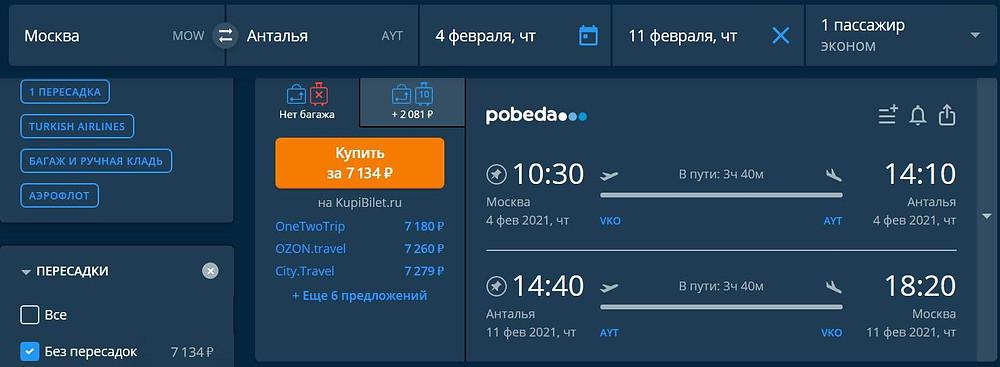Победа из Москвы в Анталью в феврале 2021 - самобытно по миру