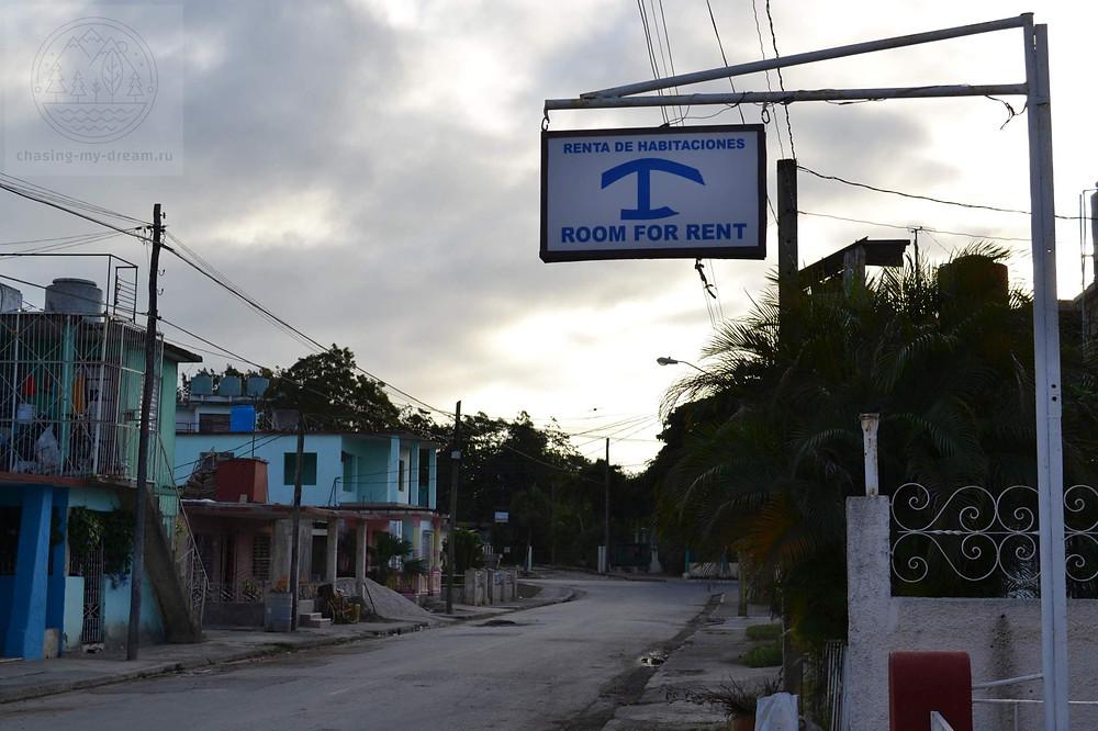 самобытно по миру на Кубе, каса партикуляр для туристов