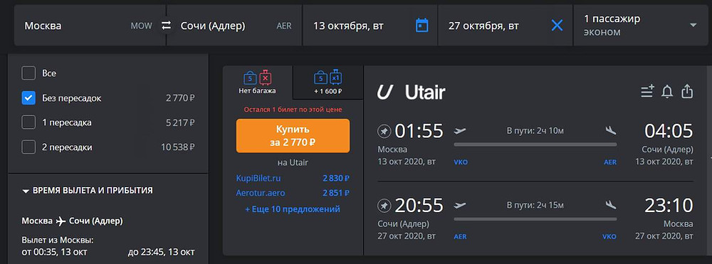 Utair из Москвы в Сочи в октябре 2020 - самобытно по миру