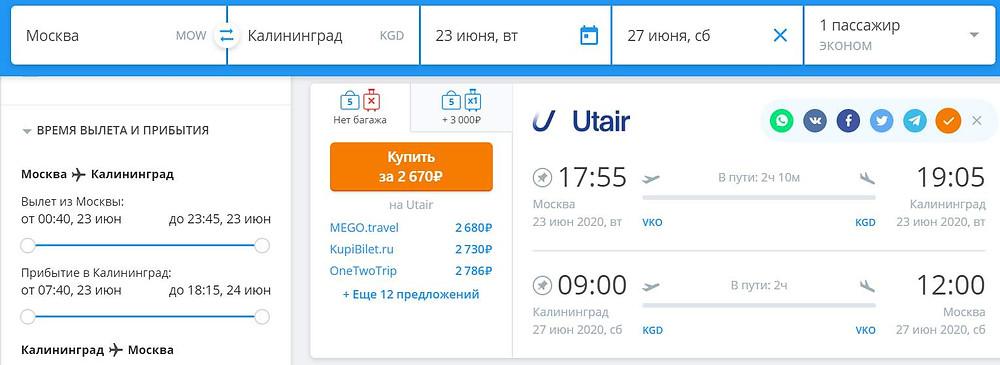 Utair из Москвы в Калининград в июне - самобытно по миру