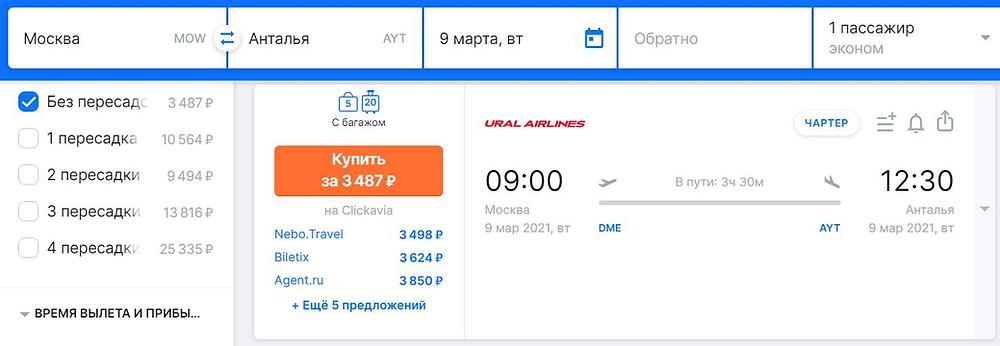 Уральские авиалинии из Москвы в Анталию в марте - самобытно по миру