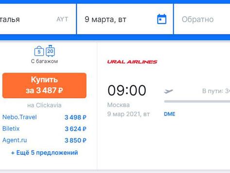 Прямые рейсы из Москвы в Анталию и из Анталии в Москву от 3500 рублей в одну сторону