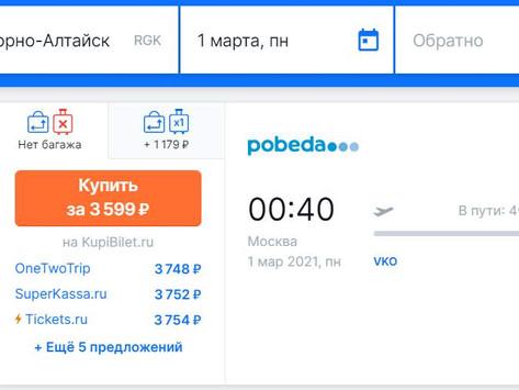 Прямые рейсы из Москвы в Горно-Алтайск или наоборот от 2500 рублей