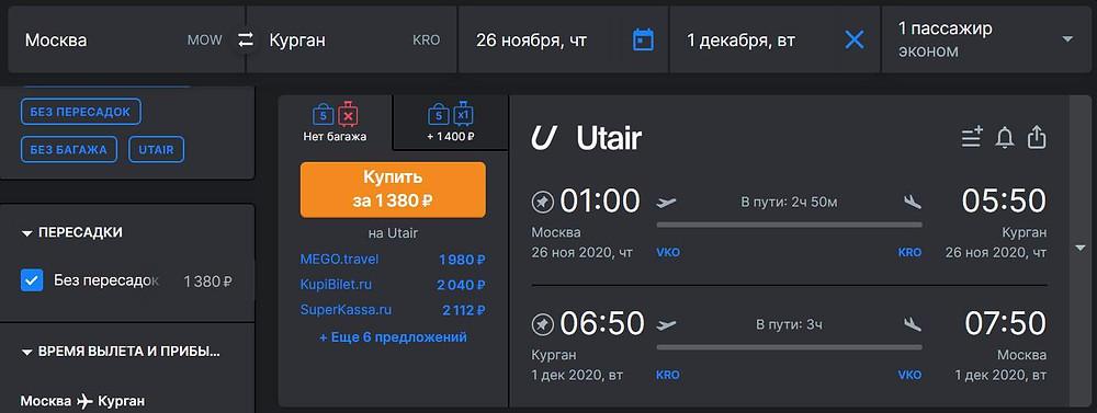 Utair из Москвы в Курган в ноябре - самобытно по миру