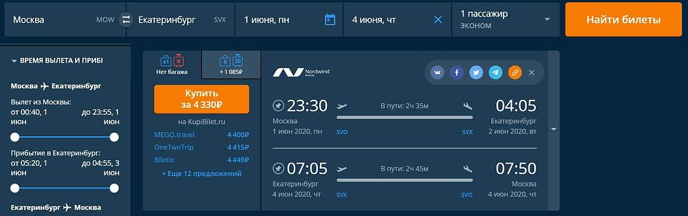 из Москвы в Екатеринбург авиакомпанией Nordwind в июне - самобытно по миру