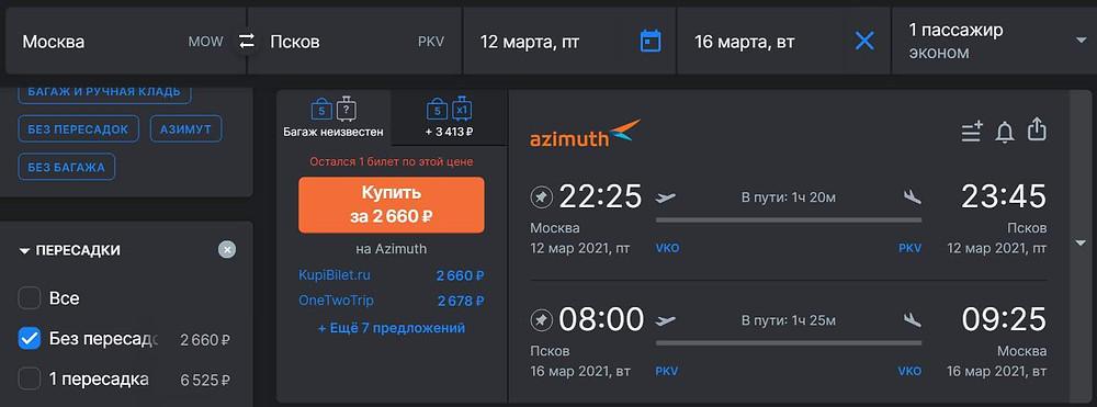 Азимут из Москвы в Псков и обратно в марте 2021 - самобытно по миру