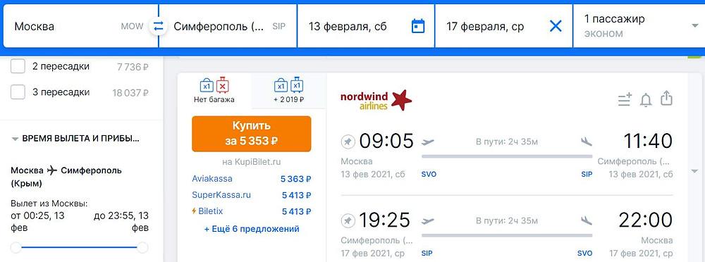 Nordwind из Москвы в Симферополь и обратно в феврале 2021 - самобытно по миру