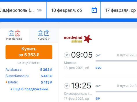 Прямые рейсы из Москвы в Симферополь от 5000 рублей в обе стороны