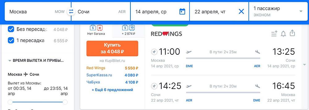 red wings из Москвы в Сочи в апреле - самобытно по миру