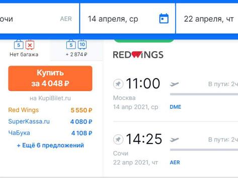 Прямые рейсы из Москвы в Сочи и обратно от 4000 рублей