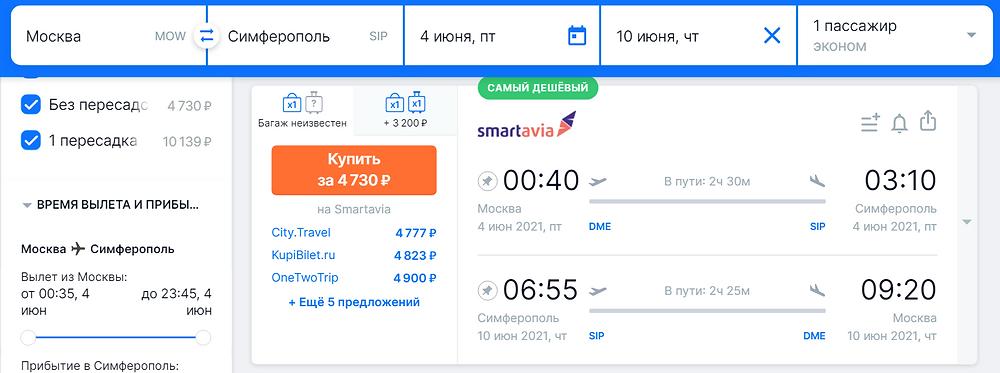 рейс Smartavia из Москвы в Симферополь в июне - самобытно по миру