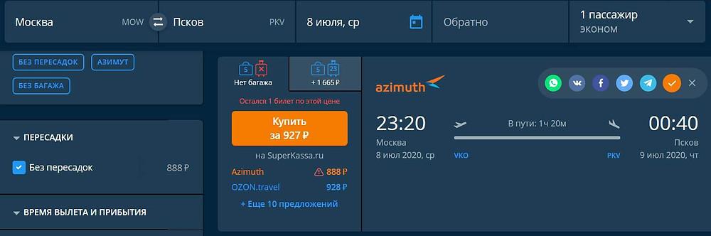 Азимут из Москвы в Псков в июле 2020 года - самобытно по миру