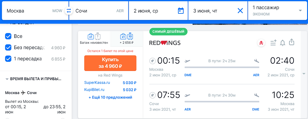 билет на самолет Red Wings из Москвы в Сочи в июне