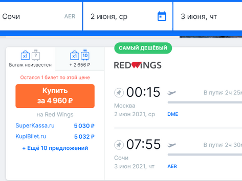 Прямые рейсы из Москвы в Сочи летом от 5000 рублей в обе стороны