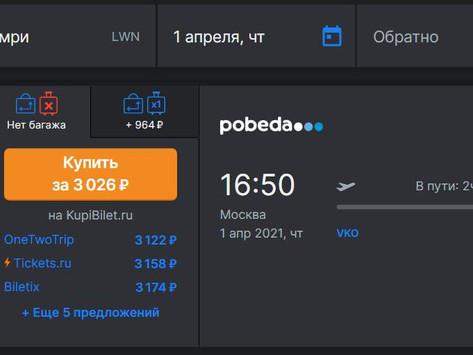 Прямые рейсы из Москвы в Армению и наоборот за 3000 рублей