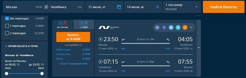 из Москвы в Челябинск авиакомпанией Nordwind в июне - самобытно по миру