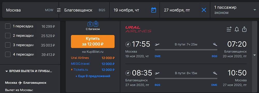 Ural airlines из Москвы в Благовещенск и обратно в ноябре - самобытно по миру