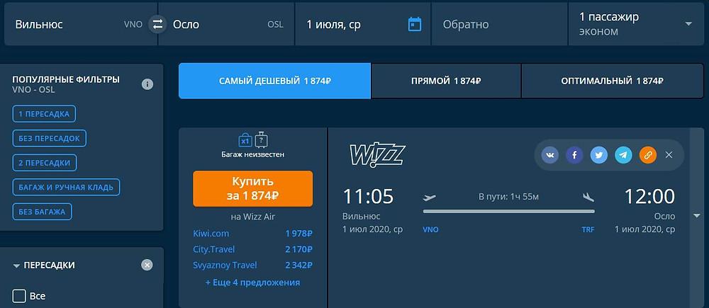wizz air из Вильнюса в Осло в июле - самобытно по миру