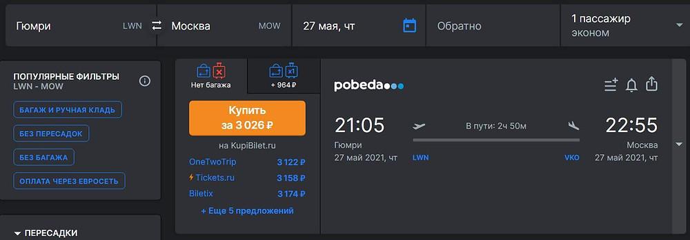 Победа из Гюмри в Москву в мае 2021 - самобытно по миру