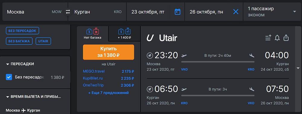 Utair из Москвы в Курган в октябре 2020 года - самобытно по миру