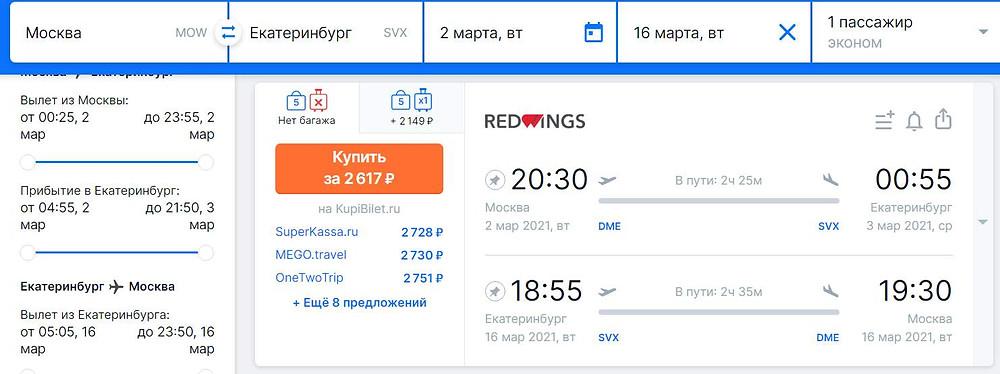 Red winga из Москвы в Екатеринбург в марте 2021 - самобытно по миру