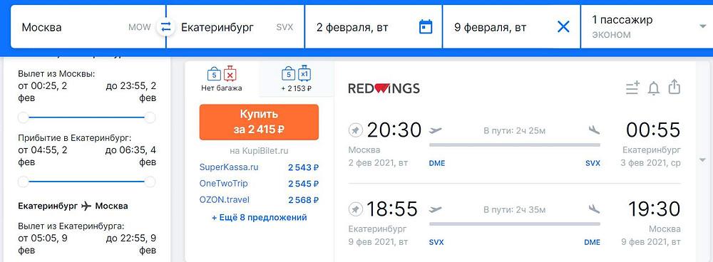 Red wings из Москвы в Екатеринбург в феврале - самобытно по миру