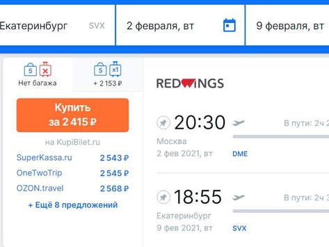 Прямые рейсы из Москвы в Екатеринбург от 2400 рублей в обе стороны