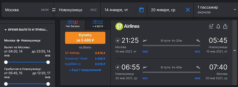 S7 из Москвы в Новокузнецк и обратно в январе 2021 года