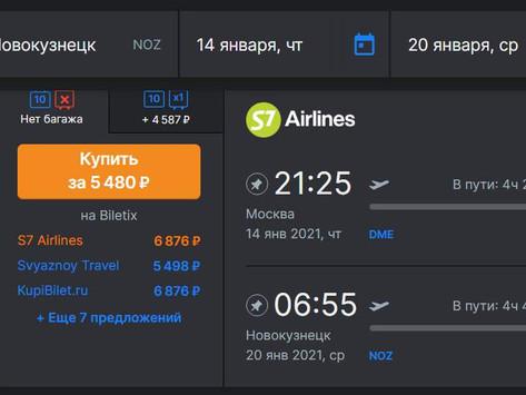 Прямые рейсы из Москвы в Новокузнецк и обратно от 5500 рублей