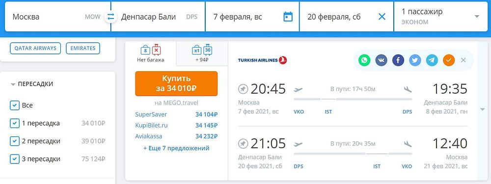 Turkish airlines из Москвы на Бали в феврале 2021 - самобытно по миру