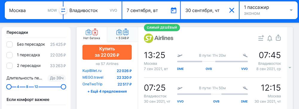 рейс S7 из Москвы во Владивосток и обратно в сентябре