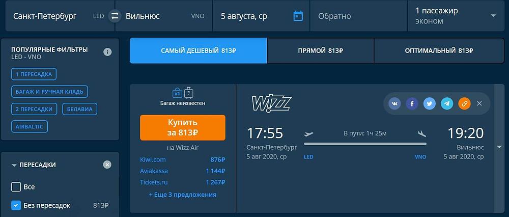 Wizz air из Питера в Вильнюс в августе