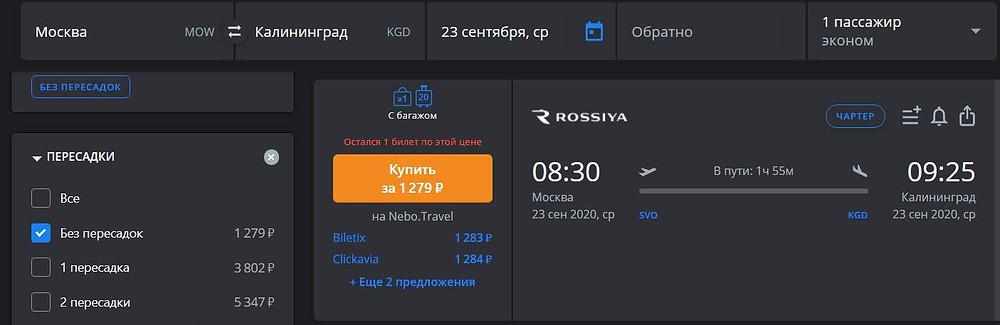 Авиакомпания Россия из Москвы в Калининград в сентябре 2020 - самобытно по миру