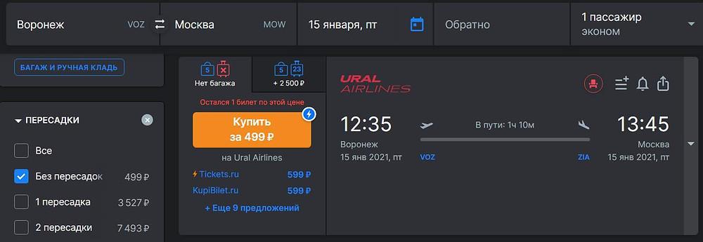Ural airlines из Воронежа в Москву в январе - самобытно по миру
