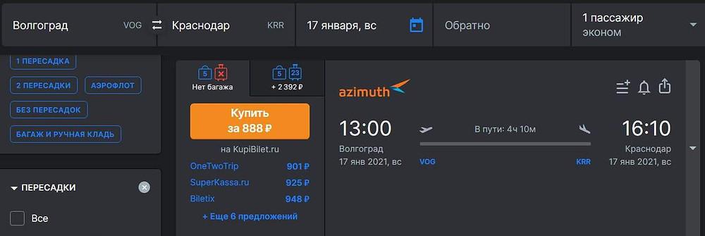 Азимут из Волгограда в Краснодар в январе 2021 - самобытно по миру