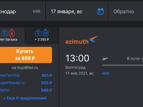 Авиакомпания Азимут предлагает слетать из Волгограда в Минеральные Воды или Краснодар от 888 рублей