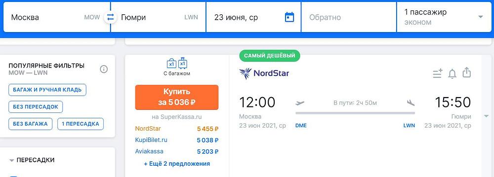 Nord Star из Москвы в Гюмри в июне