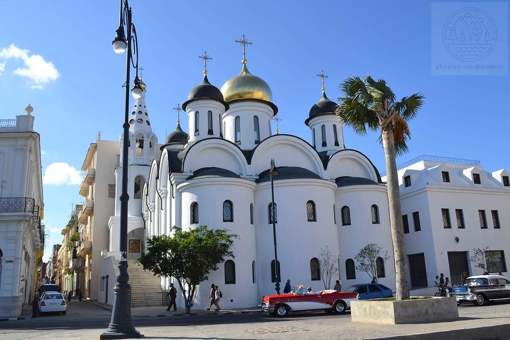 православный храм в Гаване - самобытно по миру