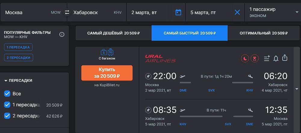 Уральские авиалинии из Москвы в Хабаровск в марте 2021 - самобытно по миру