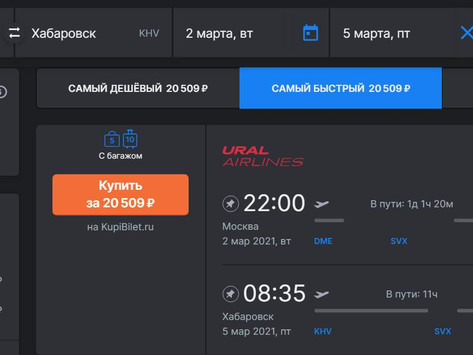 Рейсы из Москвы в Хабаровск и Владивосток от 20000 рублей в обе стороны