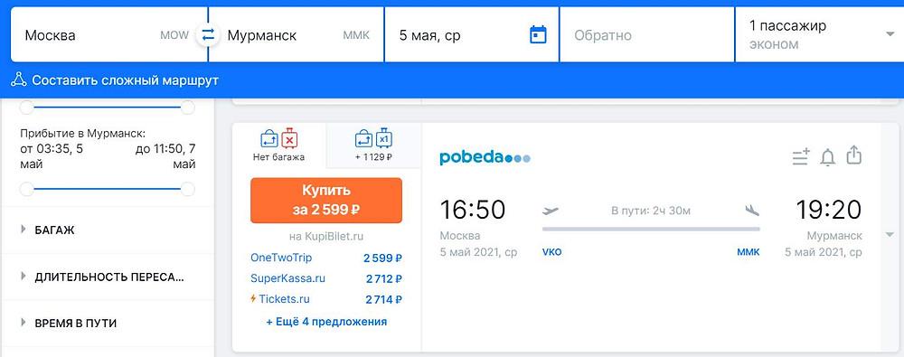 Победа из Москвы в Мурманск в мае 2021 - самобытно по миру