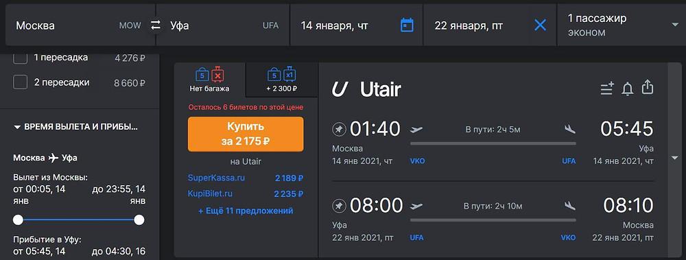 из Москвы в Уфу в январе