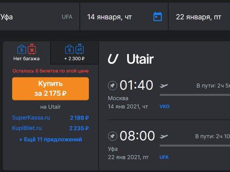 Прямые рейсы из Москвы в Уфу или наоборот от 2200 рублей в обе стороны